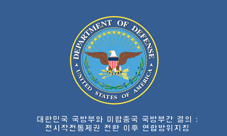 Resolution of U.S. and ROK: Guiding Principles Following Transition of Wartime Operational Control