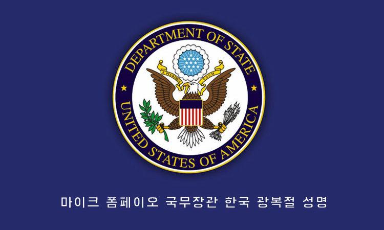마이크 폼페이오 국무장관 한국 광복절 성명