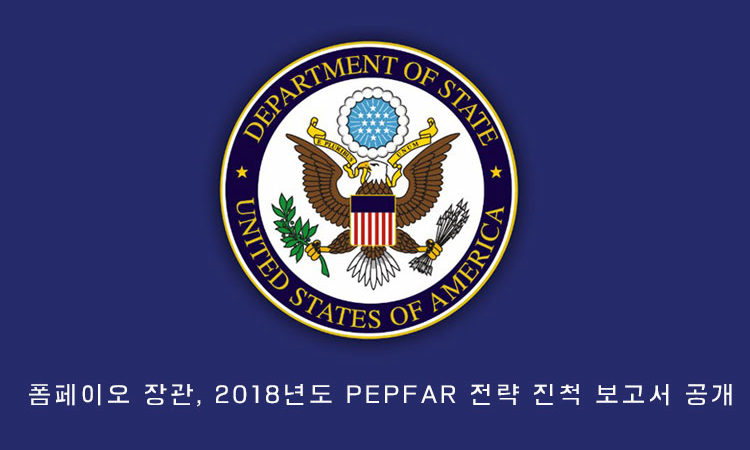 Secretary Pompeo Launches 2018 PEPFAR Strategy Progress Report
