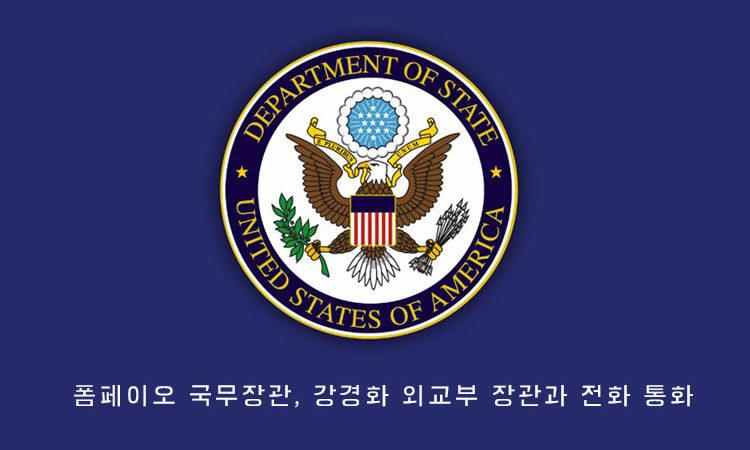 폼페이오 국무장관, 강경화 외교부 장관과 전화 통화