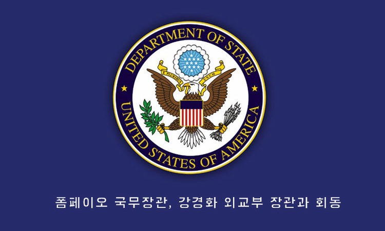 Secretary Pompeo's Meeting With Republic of Korea Foreign Minister Kang Kyung-Wha