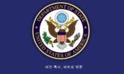 워싱턴 DC 2019년 2월 19일 스티븐 비건 대북특사는 2월 27~28일 2차 북미정상회담 준비로 오늘 하노이로 출발했다.