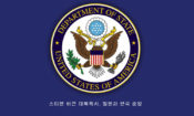 Special Representative Stephen Biegun's Travel to Japan and the Republic of Korea