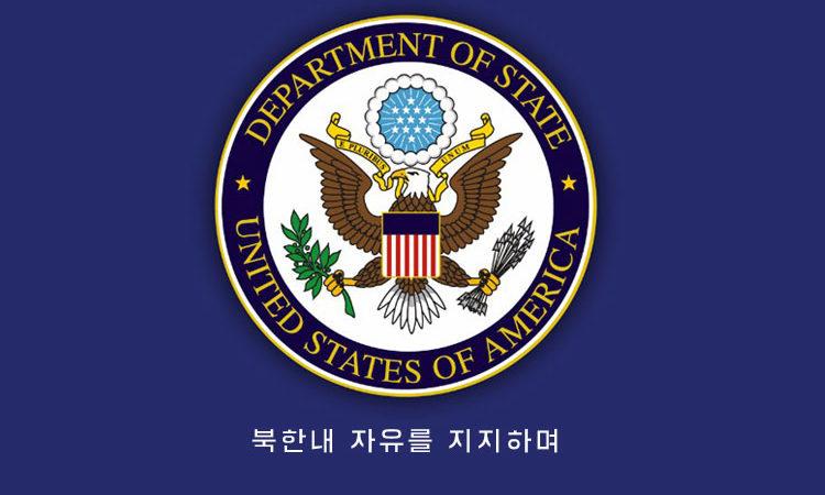 북한내 자유를 지지하며