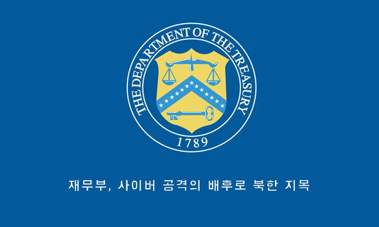 재무부, 사이버 공격의 배후로 북한 지목