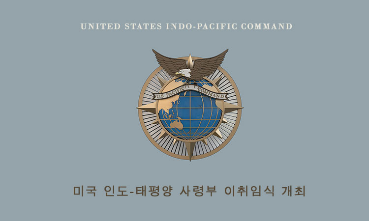U.S. Indo-Pacific Command Holds Change of Command Ceremony
