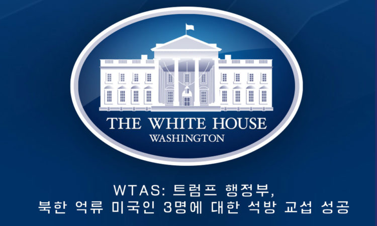 WTAS: The Trump Administration Secures the Release of Three Americans from North Korea