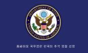 폼페이오 국무장관 한국의 추석 명절 성명