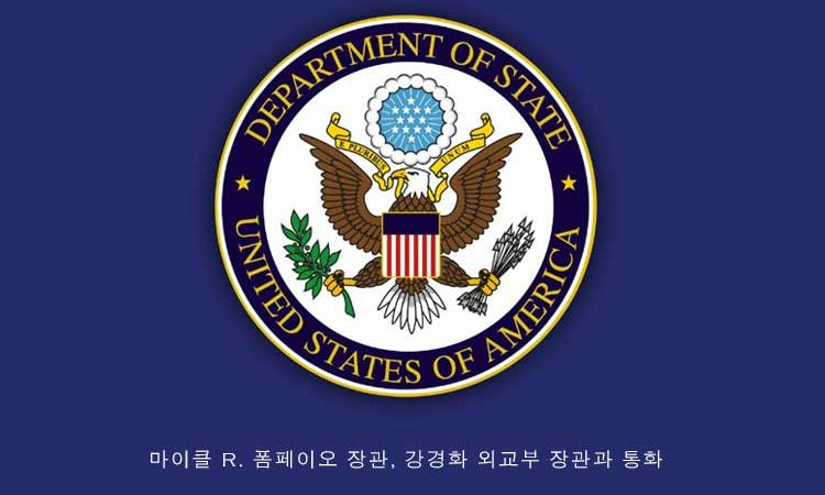 Secretary Michael R. Pompeo's Call With Republic of Korea Foreign Minister Kang Kyung-wha
