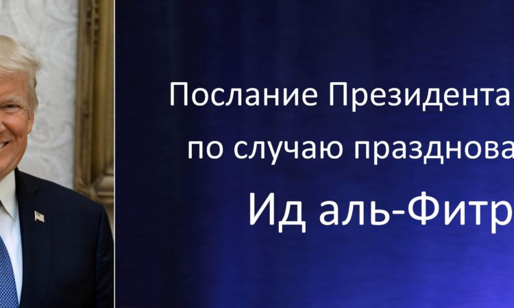 Послание Президента США по случаю празднования Ид аль-Фитр