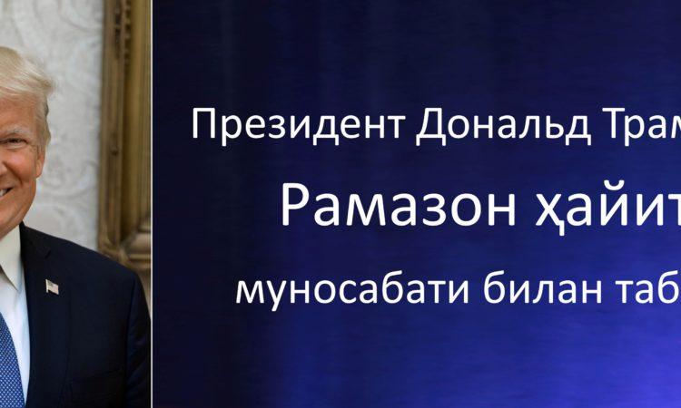 Президент Дональд Трампнинг Рамазон ҳайити муносабати билан табриги