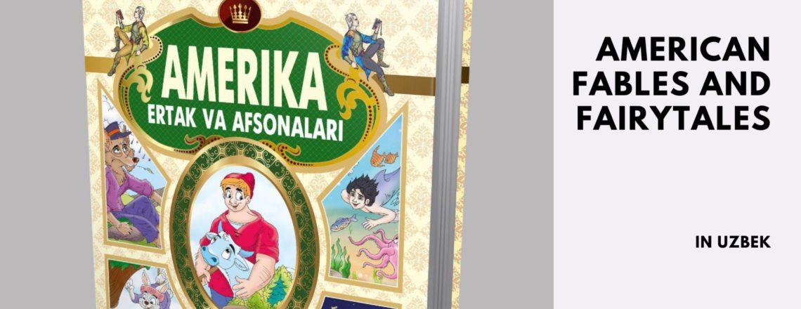 Посольство США впервые публикует американские басни и сказки на узбекском языке