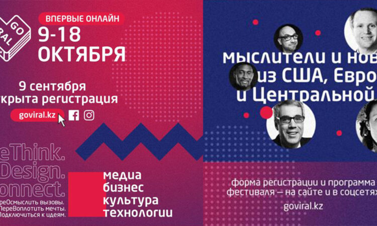 go viral slide ru