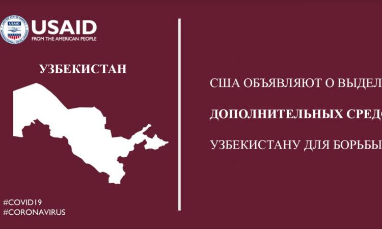 США объявляют о выделении дополнительных средств Узбекистану для борьбы с COVID-19