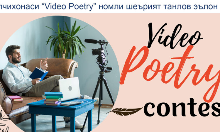 video_poetry_slide-uz