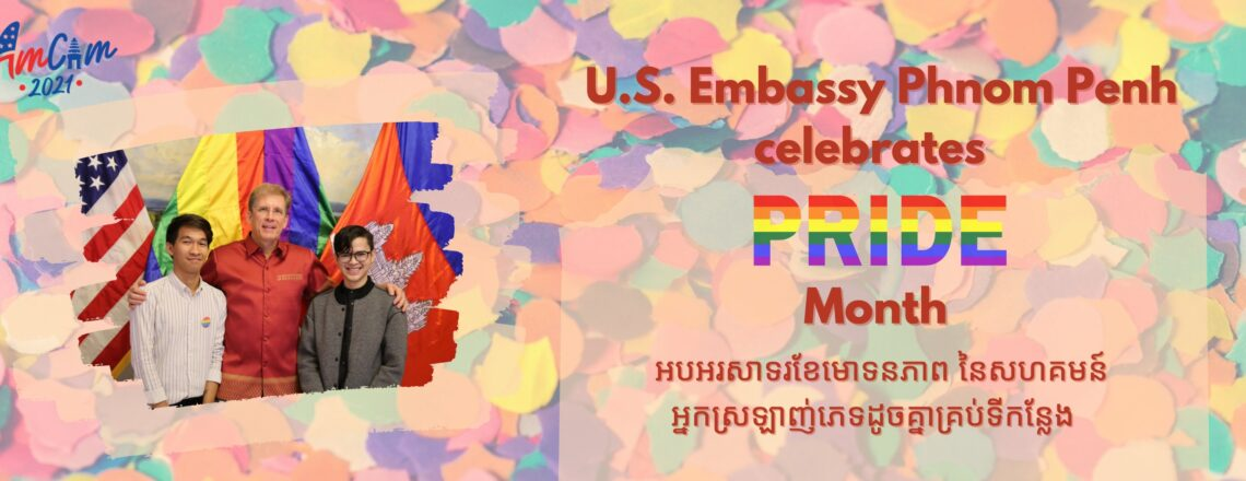 U.S. Embassy Celebrates Pride Month