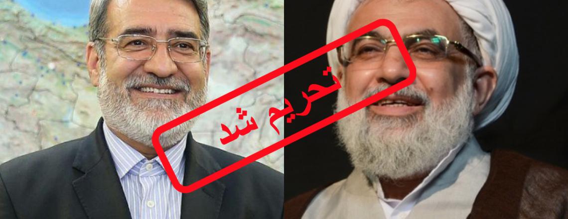 تحریم های مالی و محدودیتهای ویزایی جدید برای افراد و نهادهای ایرانی