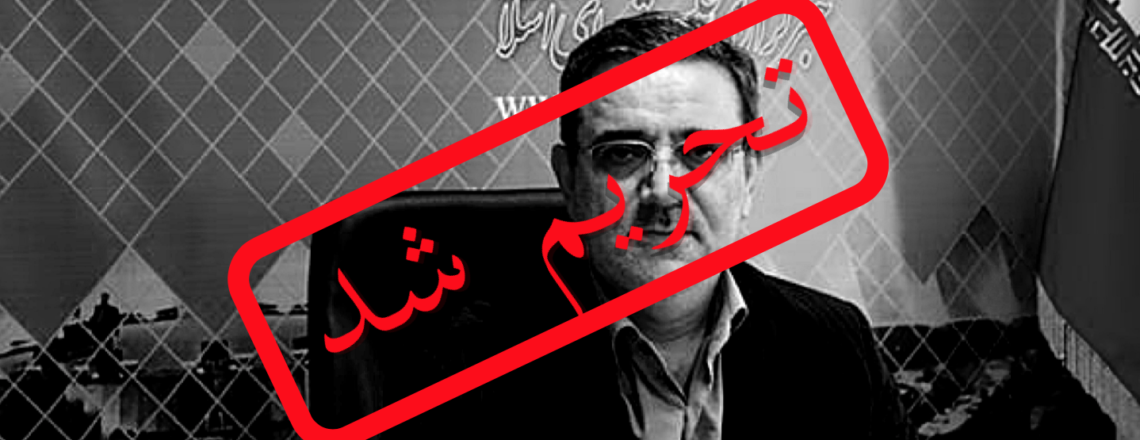 تحریم های جدید برای مجرمین حقوق بشر ایران