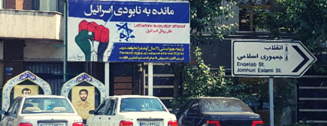 مقاله مشترک ایلان کار و برایان هوک پیرامون یهودستیزی رژیم ایران