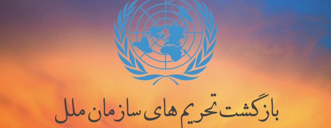 بازگشت تحریم های سازمان ملل متحد علیه جمهوری اسلامی ایران