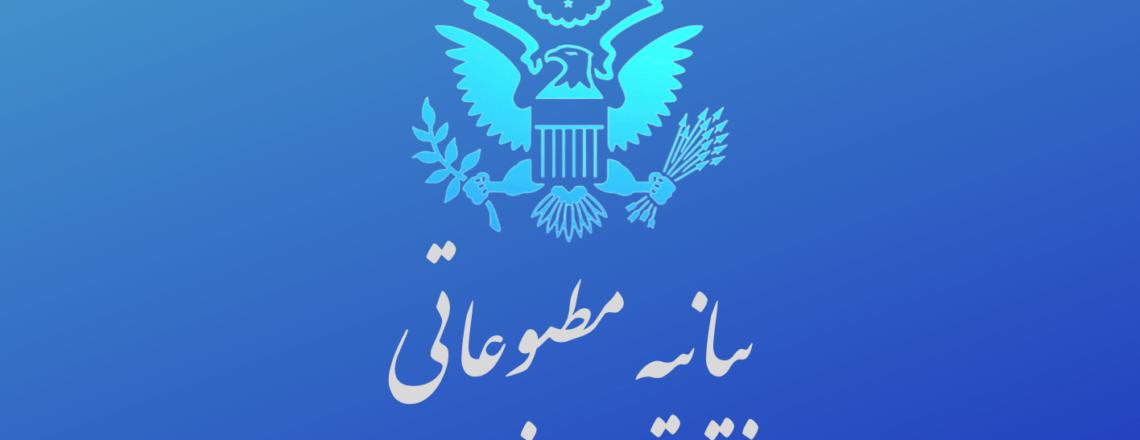 بیانیه وزرای خارجه گروه هفت پیرامون حمله به کشتی مرسر استریت
