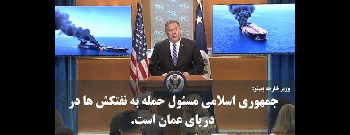 سخنان آقای مایکل آر. پمپئو، وزیر خارجه ایالات متحده خطاب به رسانهها